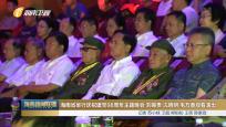 海南省舉行慶祝建黨98周年主題晚會 劉賜貴沈曉明毛萬春觀看演出