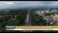 海口首批市郊列車今日正式開通試運行 沈曉明參加試乘