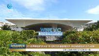 2019世界新能源汽車大會7月1日至3日在海南博鰲召開 推動海南新能源汽車產業發展