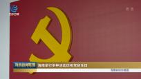 海南舉行多種活動慶祝黨的生日