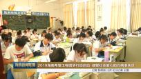 2019海南希望工程圓夢行動啟動 凝聚社會愛心助力精準扶貧