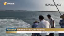 海南首例海洋行政公益訴訟案開庭審理