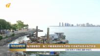 海洋督察整改:海口 開展填海項目生態修復 打造城市優質水生態環境