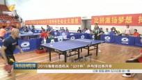 """2019海南省直機關""""公仆杯""""乒乓球比賽開賽"""