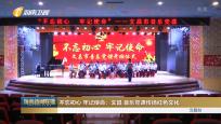 不忘初心 牢記使命:文昌 音樂黨課傳揚紅色文化