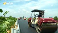 文昌至瓊海高速全線攤鋪順利完成 預計今年國慶前通車