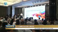 2019海南文化創意大賽啟動