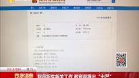 """规范招生相关工作 教育局提出""""七严"""""""