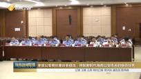 全省公安局長座談會提出:擔起新時代海南公安機關的使命任務