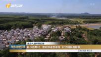 生態人居環境紅榜: 白沙芭蕉村 整村推進顯成效 村子舊貌換新顏