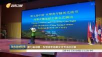 第七屆中國一東盟青年精英交流節活動閉幕