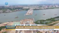 海口首條越江通道項目建設加快推進 江東隧道主體結構封頂