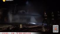 工地铲车起火求助消防 提供地点偏差延误救援