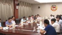 省政协七届十八次主席会议召开 毛万春主持会议并讲话