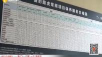"""路虎變""""病貓"""":路虎4S店被罰——位列黑名單 考核不及格 全行業通報"""