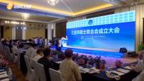 三亞市院士聯合會舉行成立大會 首批吸納36名院士入會
