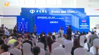 首屆海南島國際圖書(旅游)博覽會11月三亞舉行