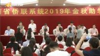 金秋助學:省僑聯系統發放助學金300多萬元