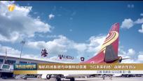 """海航機場集團與中國移動簽署""""5G未來機場""""戰略合作協議"""