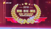 2019年全國廣播電視系統先進事跡報告會在京舉行 本臺記者唐團寶獲先進個人表彰