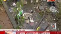 生态人居环境黑榜:小区内存量垃圾无人清理 综合执法局完善监督机制