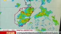 南海熱帶低壓將生成 明日或加強為臺風