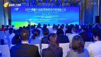 2019博鳌乐城管理局招商及政策推介会在京举行 抢抓机遇谱写新篇