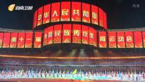 第十一届全国少数民族传统体育运动会落幕:2023年 海南见!