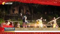 庆祝中华人民共和国成立70周年 海南将于9月27日举办万人共跳竹竿舞活动