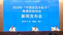 """2019""""中国农民丰收节""""海南庆祝活动新闻发布会举行 四场主题活动将登陆三亚"""