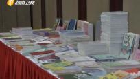 中南六省(区)教育出版社齐聚椰城 探讨打造精品教育图书促教育发挥在那