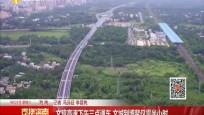 文瓊高速下午三點通車 文城到博鰲僅需半小時