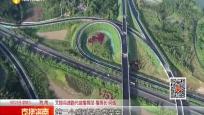 """文瓊高速開通:路景交融  大道""""文瓊"""""""
