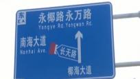 """庆国庆:椰海大道全线贯通""""旧貌换新颜""""献礼国庆"""