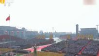 庆祝中华人民共和国成立70周年大会在北京隆重举行