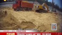 万豪酒店项目工地涉嫌卖砂 中建二局回应:只送人两车废渣