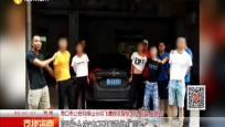 5名男子租车持刀抢劫 民警12小时循迹擒匪