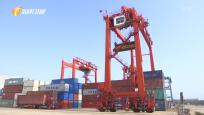 前三季度 洋浦港新增8条内外贸航线 港口吞吐量同比增长22.3%
