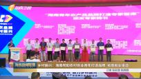 乡村振兴:海南帮助农村创业青年打造品牌 拓宽就业渠道