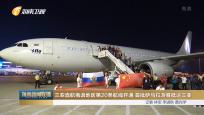 三亚直航俄语地区第20条航线开通 首批萨马拉游客抵达三亚