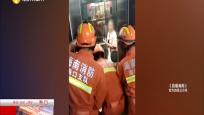 两名大学生被困电梯 淡定求救获消防点赞