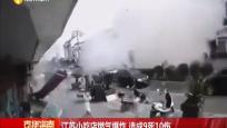 江苏小吃店燃气爆炸 造成9死10伤