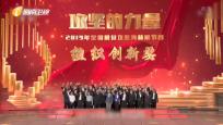 关注全国第六个扶贫日 2019年全国脱贫攻坚奖表彰大会在京举行 海南3名个人1个集体获表彰