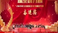 2019年全國脫貧攻堅獎表彰大會在京舉行 海南3名個人1個集體獲表彰