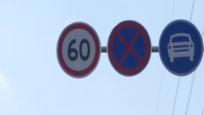 新建道路限速60公里:交警稱未驗收難提速 建設單位回懟