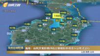 海南:臺風災害影響評估三維模擬系統投入業務試運行