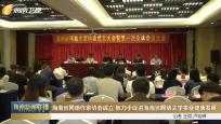海南省網絡作家協會成立 致力于促進海南省網絡文學事業健康發展