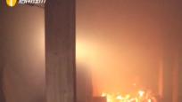居民楼地下室起火 随意堆放杂物留隐患