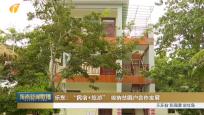 """乐东:""""民宿+旅游"""" 吸纳贫困户合作发展"""