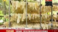 小作坊排污:再次生产遭村民举报 被责令停产将尽快搬离
